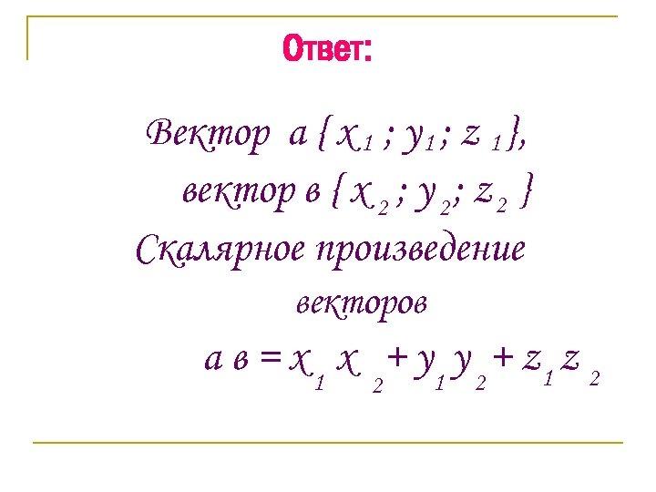 Ответ: Вектор a { x 1 ; y 1 ; z 1 }, вектор