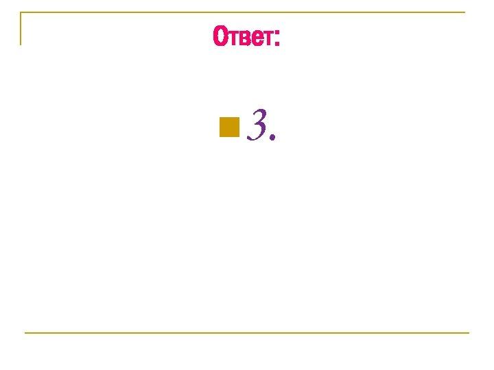 Ответ: n 3.