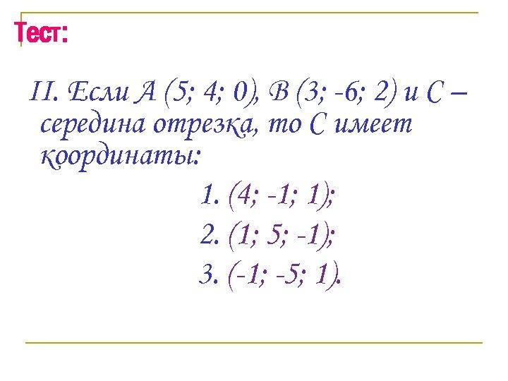 Тест: II. Если А (5; 4; 0), В (3; -6; 2) и С –