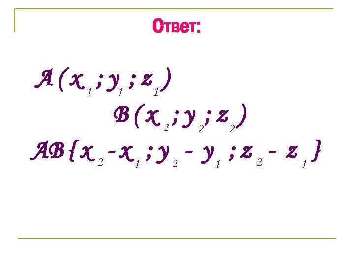Ответ: A ( x 1 ; y 1 ; z 1 ) B (