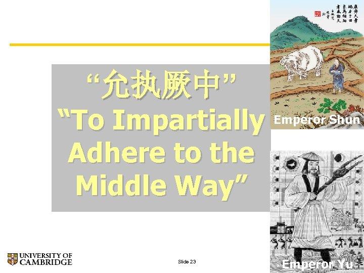 """""""允执厥中"""" """"To Impartially Emperor Shun Adhere to the Middle Way"""" Slide 23 Emperor Yu"""