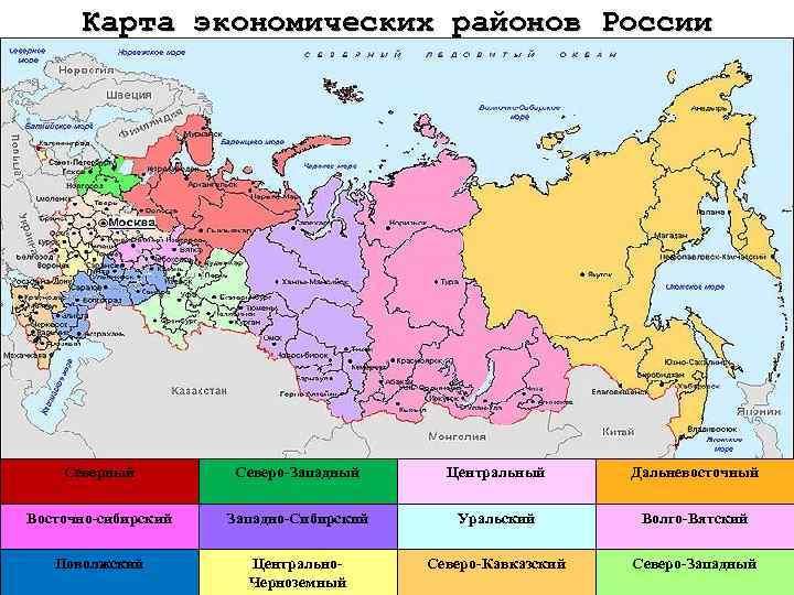 Карта экономических районов России Северный Северо-Западный Центральный Дальневосточный Восточно-сибирский Западно-Сибирский Уральский Волго-Вятский Поволжский Центрально.