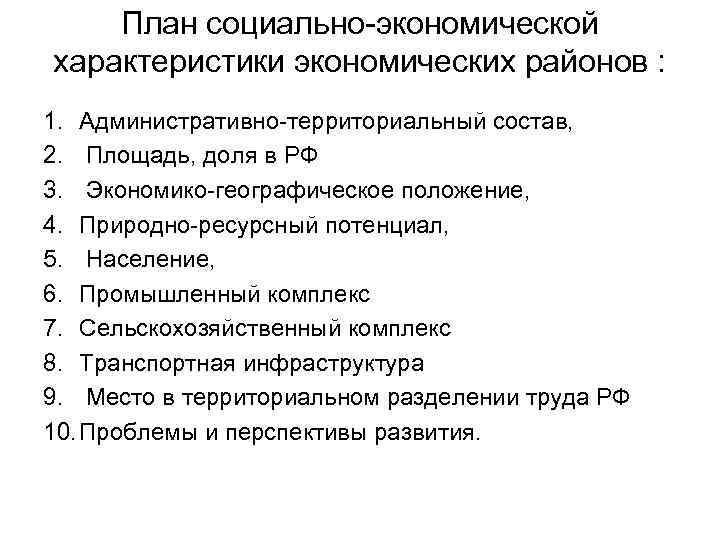 План социально-экономической характеристики экономических районов : 1. Административно-территориальный состав, 2. Площадь, доля в РФ