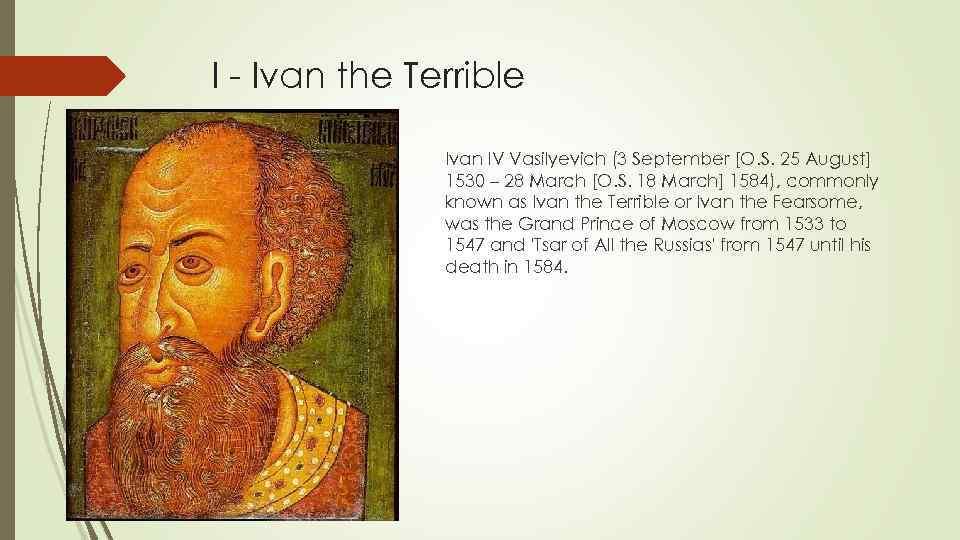 I - Ivan the Terrible Ivan IV Vasilyevich (3 September [O. S. 25 August]