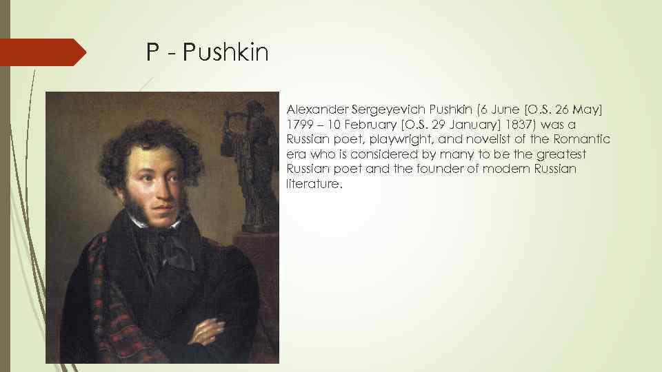 P - Pushkin Alexander Sergeyevich Pushkin (6 June [O. S. 26 May] 1799 –