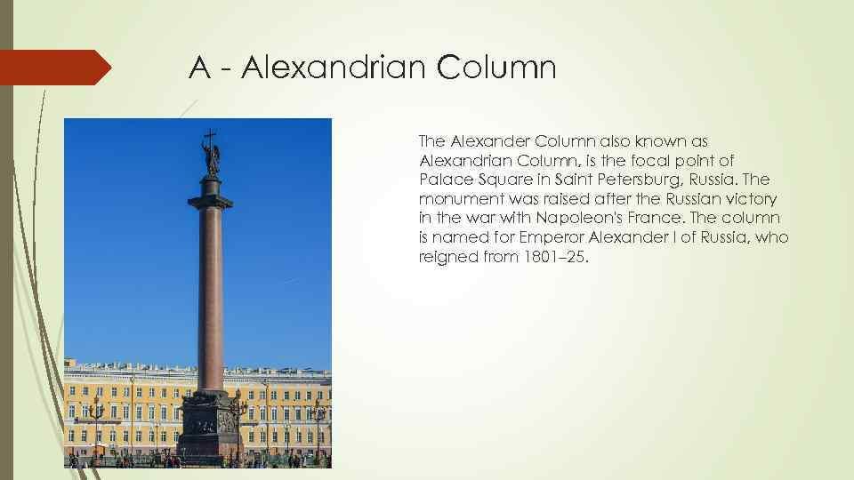 A - Alexandrian Column The Alexander Column also known as Alexandrian Column, is the