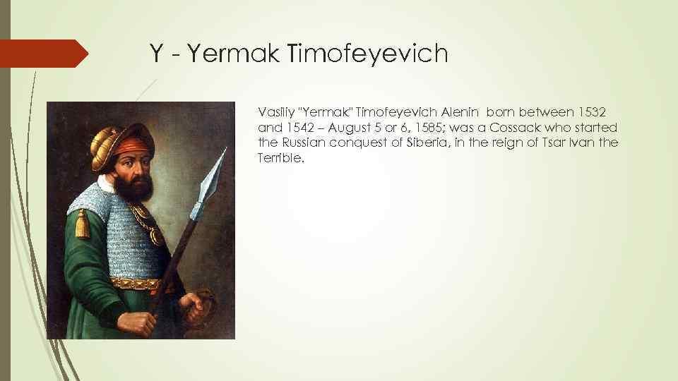 Y - Yermak Timofeyevich Vasiliy