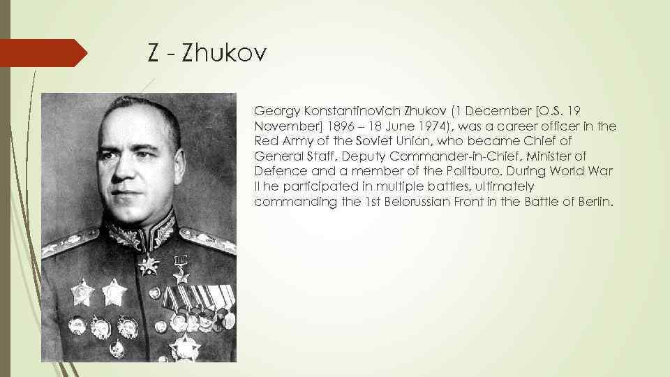 Z - Zhukov Georgy Konstantinovich Zhukov (1 December [O. S. 19 November] 1896 –