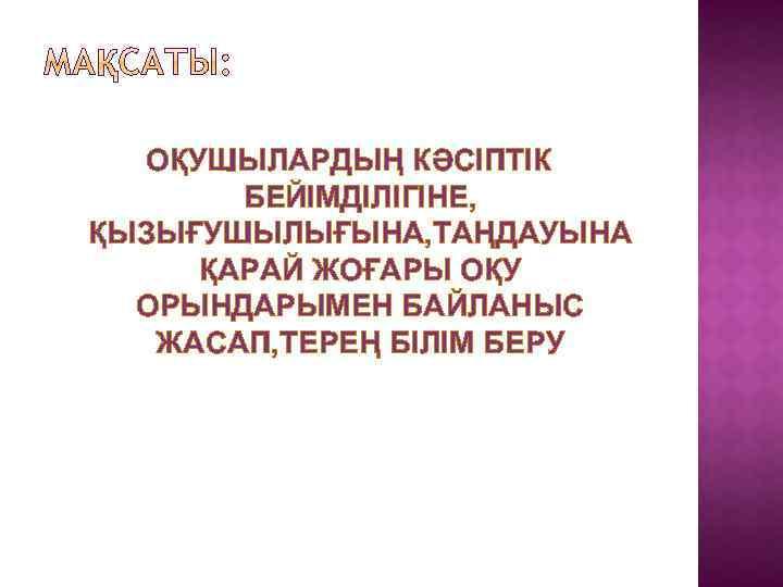 ОҚУШЫЛАРДЫҢ КӘСІПТІК БЕЙІМДІЛІГІНЕ, ҚЫЗЫҒУШЫЛЫҒЫНА, ТАҢДАУЫНА ҚАРАЙ ЖОҒАРЫ ОҚУ ОРЫНДАРЫМЕН БАЙЛАНЫС ЖАСАП, ТЕРЕҢ БІЛІМ БЕРУ