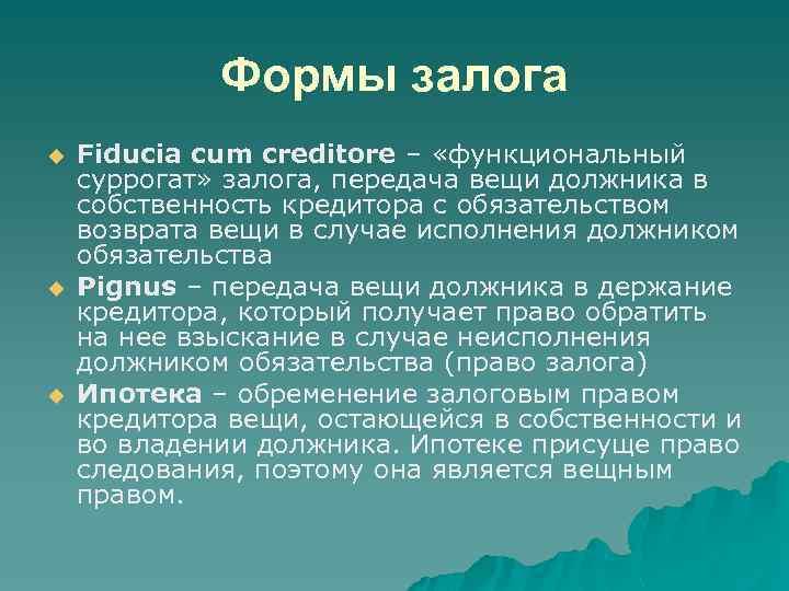 Формы залога u u u Fiducia cum creditore – «функциональный суррогат» залога, передача вещи
