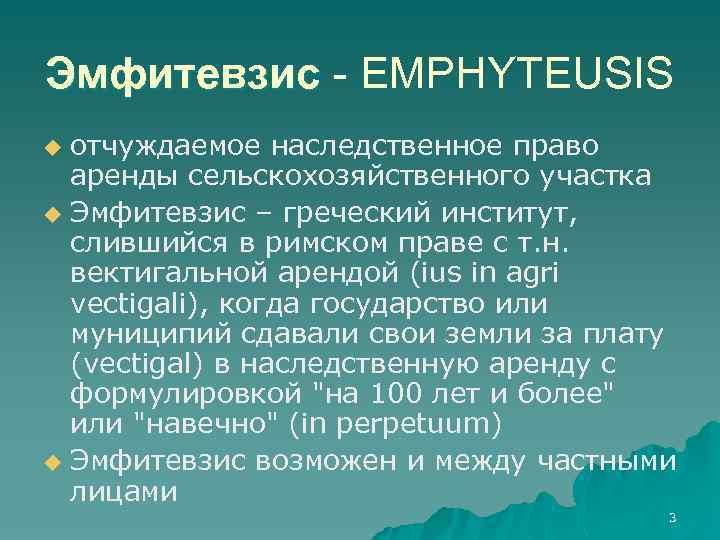 Эмфитевзис - EMPHYTEUSIS отчуждаемое наследственное право аренды сельскохозяйственного участка u Эмфитевзис – греческий институт,