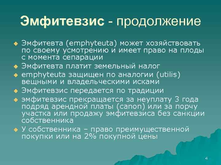 Эмфитевзис - продолжение u u u Эмфитевта (emphyteuta) может хозяйствовать по своему усмотрению и