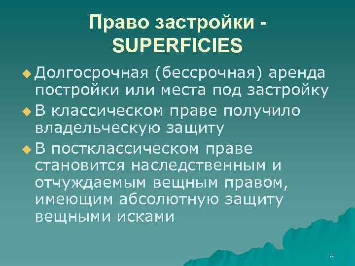 Право застройки SUPERFICIES u Долгосрочная (бессрочная) аренда постройки или места под застройку u В