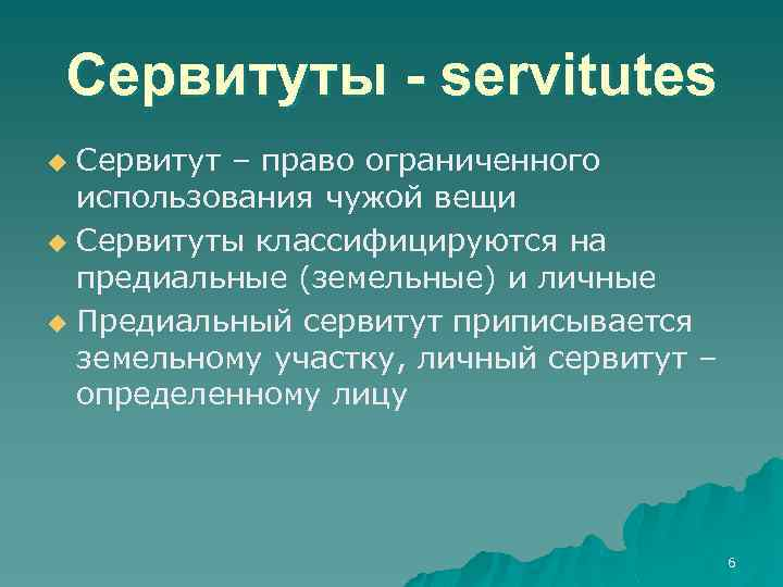Сервитуты - servitutes Сервитут – право ограниченного использования чужой вещи u Сервитуты классифицируются на