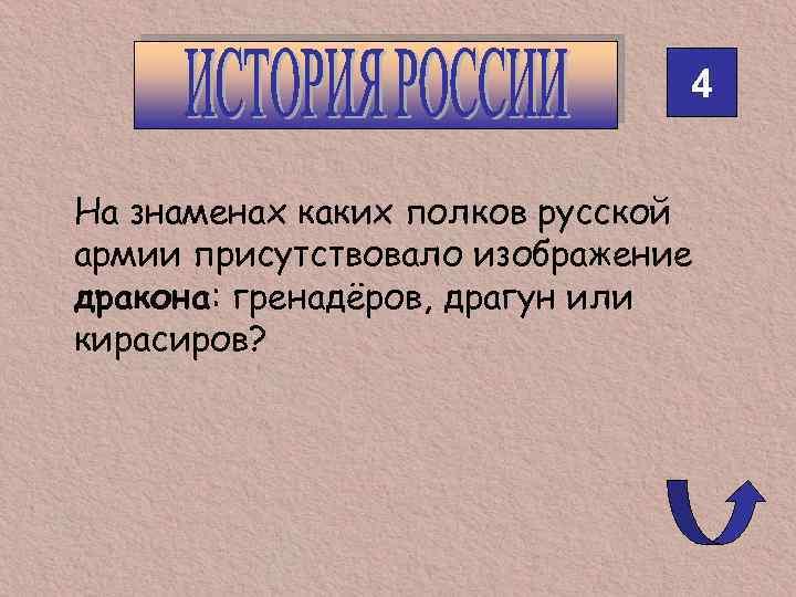 4 На знаменах каких полков русской армии присутствовало изображение дракона: гренадёров, драгун или кирасиров?
