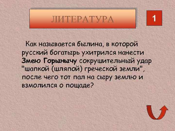 ЛИТЕРАТУРА Как называется былина, в которой русский богатырь ухитрился нанести Змею Горынычу сокрушительный удар