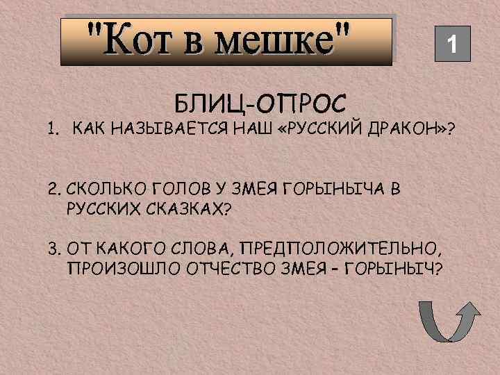 1 БЛИЦ-ОПРОС 1. КАК НАЗЫВАЕТСЯ НАШ «РУССКИЙ ДРАКОН» ? 2. СКОЛЬКО ГОЛОВ У ЗМЕЯ