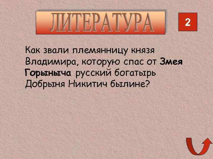 2 Как звали племянницу князя Владимира, которую спас от Змея Горыныча русский богатырь Добрыня