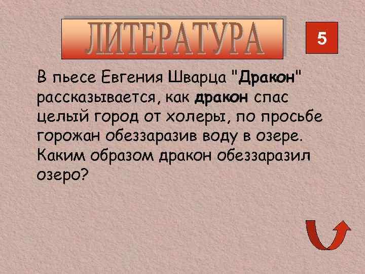 5 В пьесе Евгения Шварца