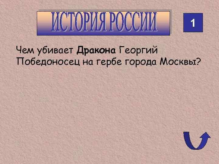 1 Чем убивает Дракона Георгий Победоносец на гербе города Москвы?