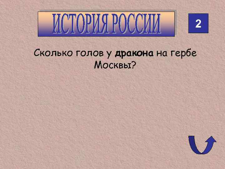 2 Сколько голов у дракона на гербе Москвы?