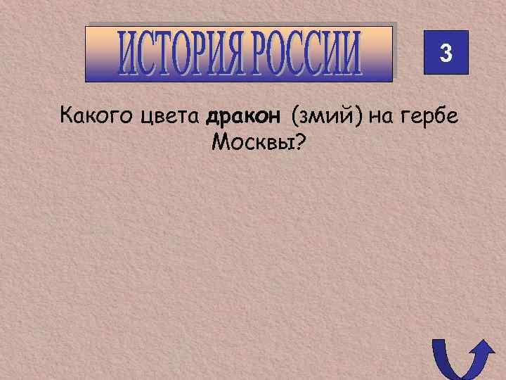3 Какого цвета дракон (змий) на гербе Москвы?