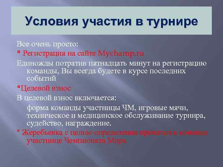 Условия участия в турнире Все очень просто: * Регистрация на сайте Mychamp. ru Единожды