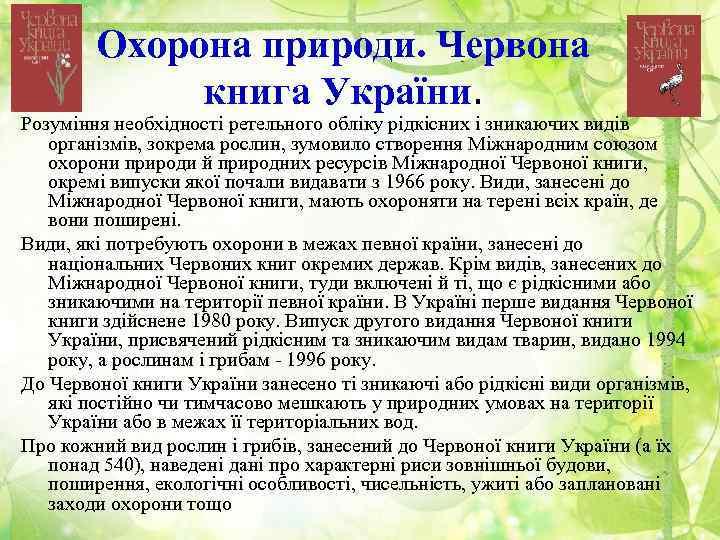 Охорона природи. Червона книга України. Розуміння необхідності ретельного обліку рідкісних і зникаючих видів організмів,