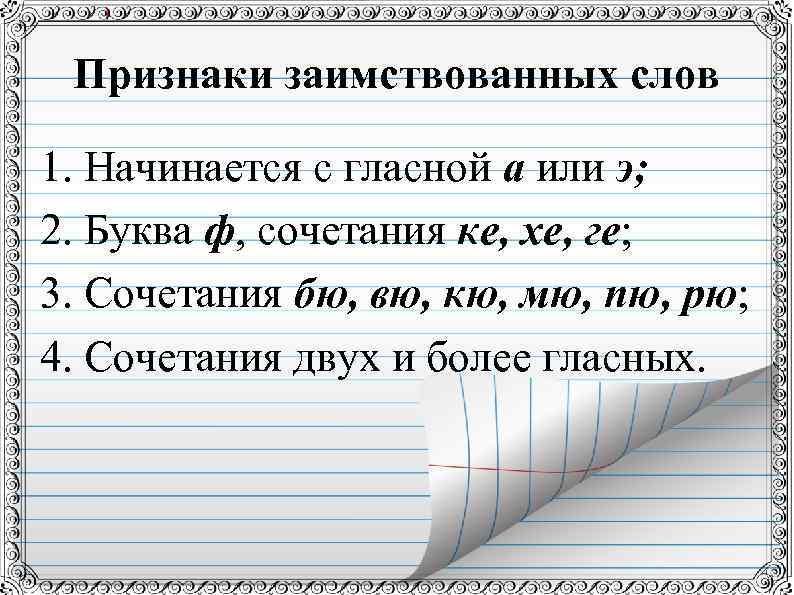 Признаки заимствованных слов 1. Начинается с гласной а или э; 2. Буква ф, сочетания