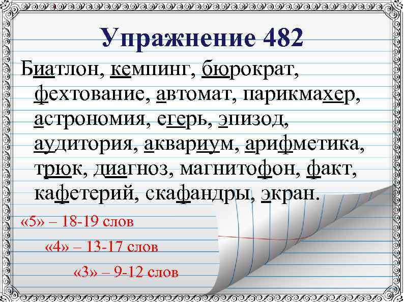 Упражнение 482 Биатлон, кемпинг, бюрократ, фехтование, автомат, парикмахер, астрономия, егерь, эпизод, аудитория, аквариум, арифметика,