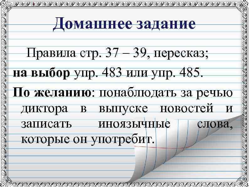 Домашнее задание Правила стр. 37 – 39, пересказ; на выбор упр. 483 или упр.