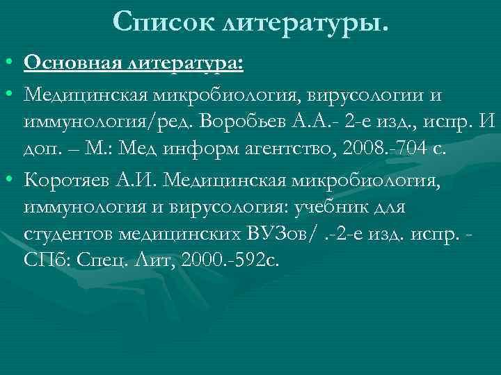 Список литературы. • Основная литература: • Медицинская микробиология, вирусологии и иммунология/ред. Воробьев А. А.