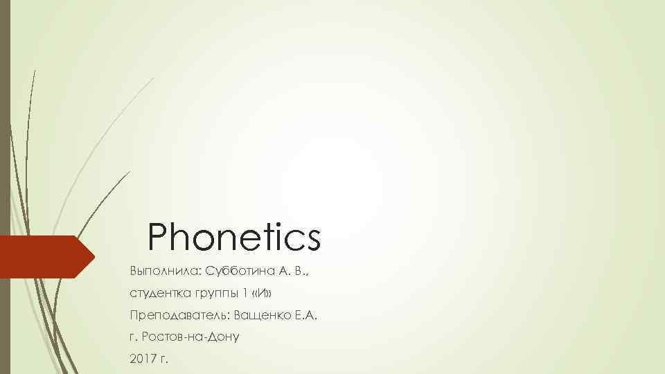 Phonetics Выполнила: Субботина А. В. , студентка группы 1 «И» Преподаватель: Ващенко Е. А.