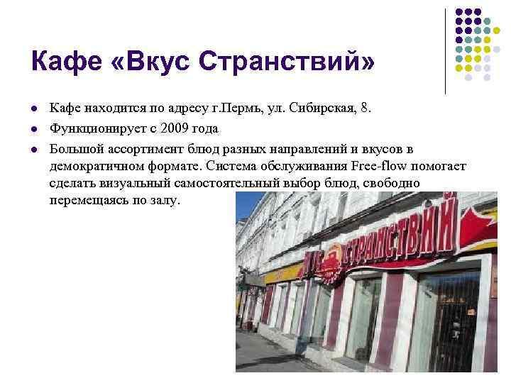 Кафе «Вкус Странствий» l l l Кафе находится по адресу г. Пермь, ул. Сибирская,