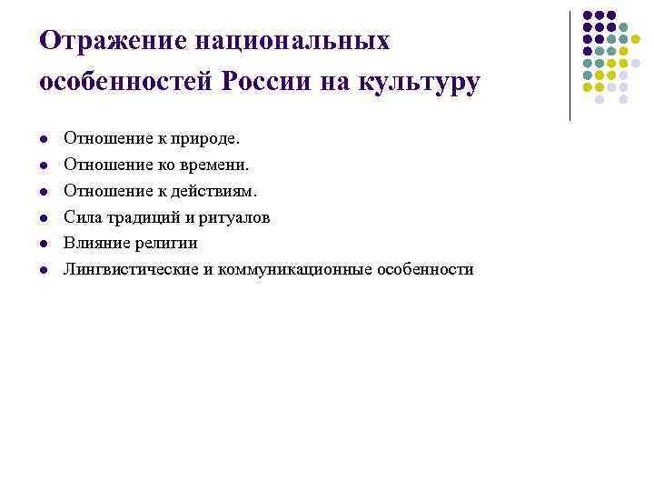Отражение национальных особенностей России на культуру l l l Отношение к природе. Отношение ко