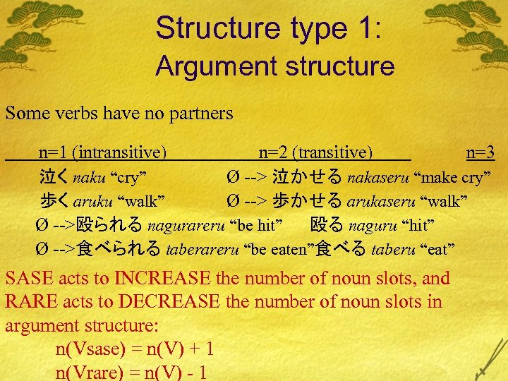 Structure type 1: Argument structure Some verbs have no partners n=1 (intransitive) n=2 (transitive)