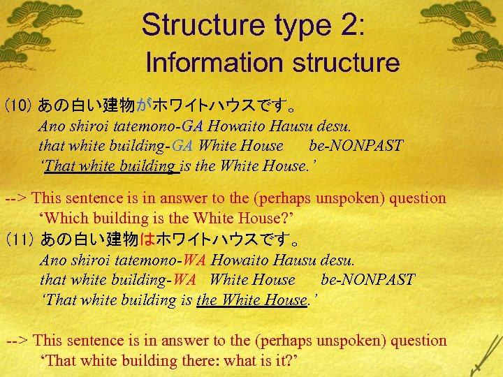 Structure type 2: Information structure (10) あの白い建物がホワイトハウスです。 Ano shiroi tatemono-GA Howaito Hausu desu. that