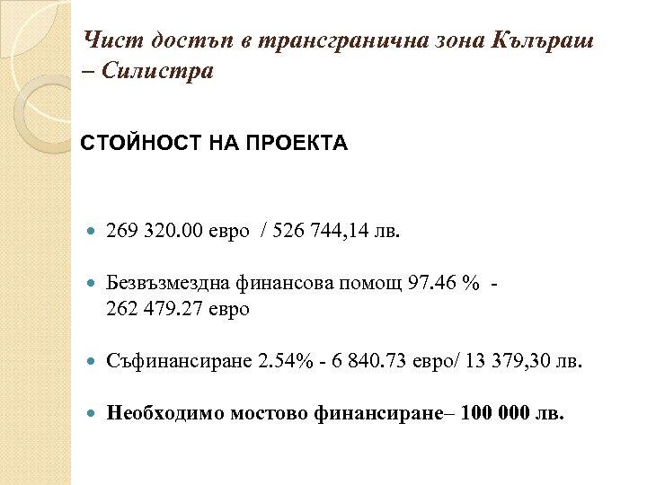 Чист достъп в трансгранична зона Кълъраш – Силистра СТОЙНОСТ НА ПРОЕКТА 269 320. 00