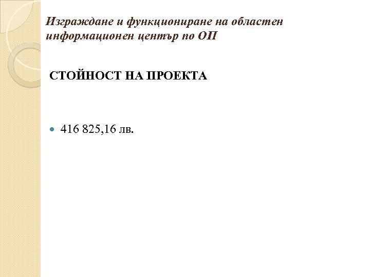 Изграждане и функциониране на областен информационен център по ОП СТОЙНОСТ НА ПРОЕКТА 416 825,