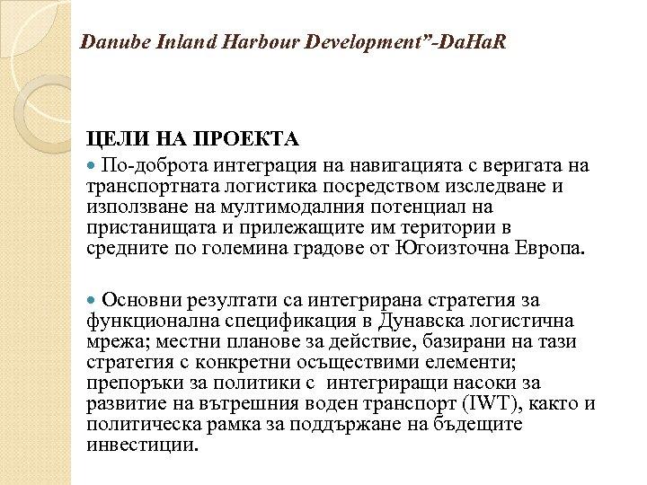 """Danube Inland Harbour Development""""-Da. Ha. R ЦЕЛИ НА ПРОЕКТА По-доброта интеграция на навигацията с"""