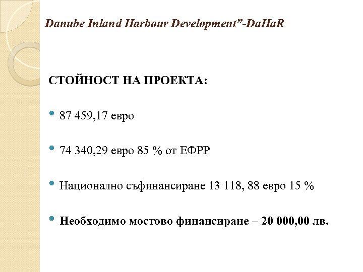"""Danube Inland Harbour Development""""-Da. Ha. R СТОЙНОСТ НА ПРОЕКТА: • 87 459, 17 евро"""
