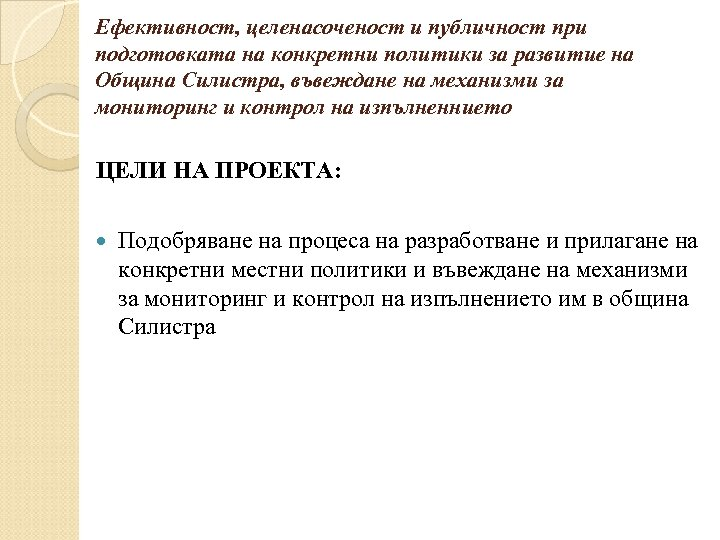 Ефективност, целенасоченост и публичност при подготовката на конкретни политики за развитие на Община Силистра,