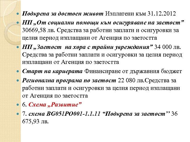"""Подкрепа за достоен живот Изплатени към 31. 12. 2012 НП """"От социални помощи"""