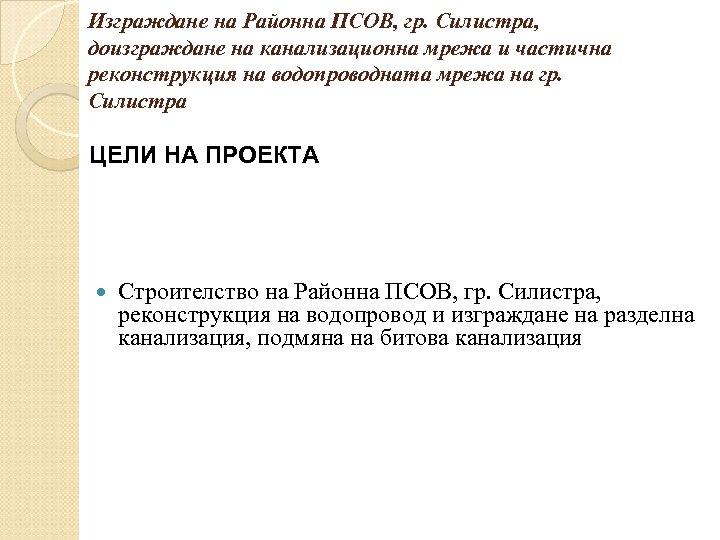 Изграждане на Районна ПСОВ, гр. Силистра, доизграждане на канализационна мрежа и частична реконструкция на