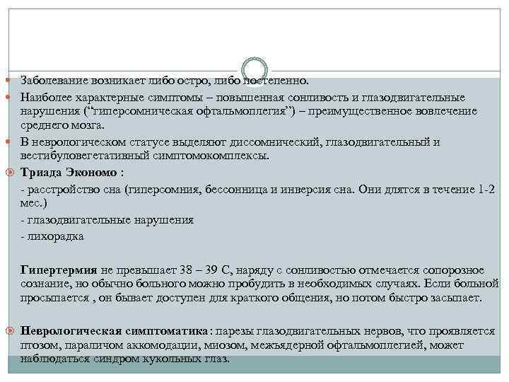 Гипертоническая болезнь. Этиология и патогенез ...