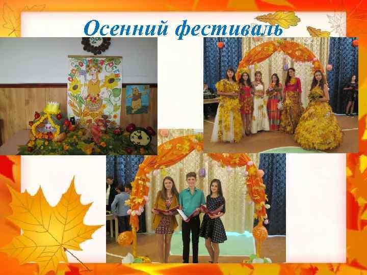 Осенний фестиваль