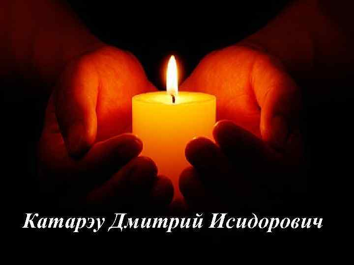 Катарэу Дмитрий Исидорович