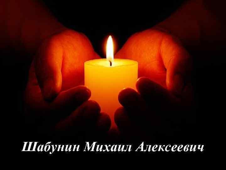Шабунин Михаил Алексеевич