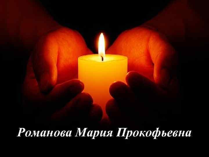 Романова Мария Прокофьевна