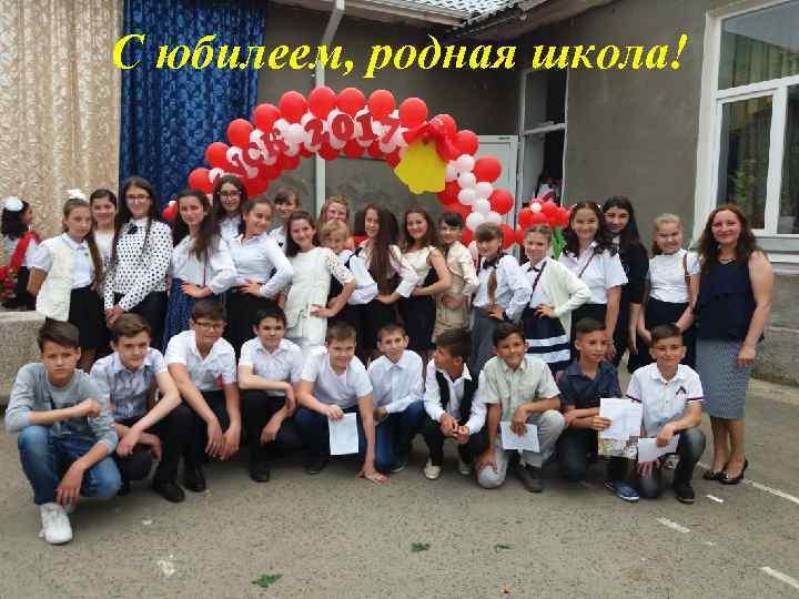 С юбилеем, родная школа!